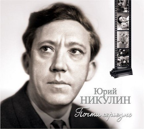 Юрий Никулин - Почти серьёзно